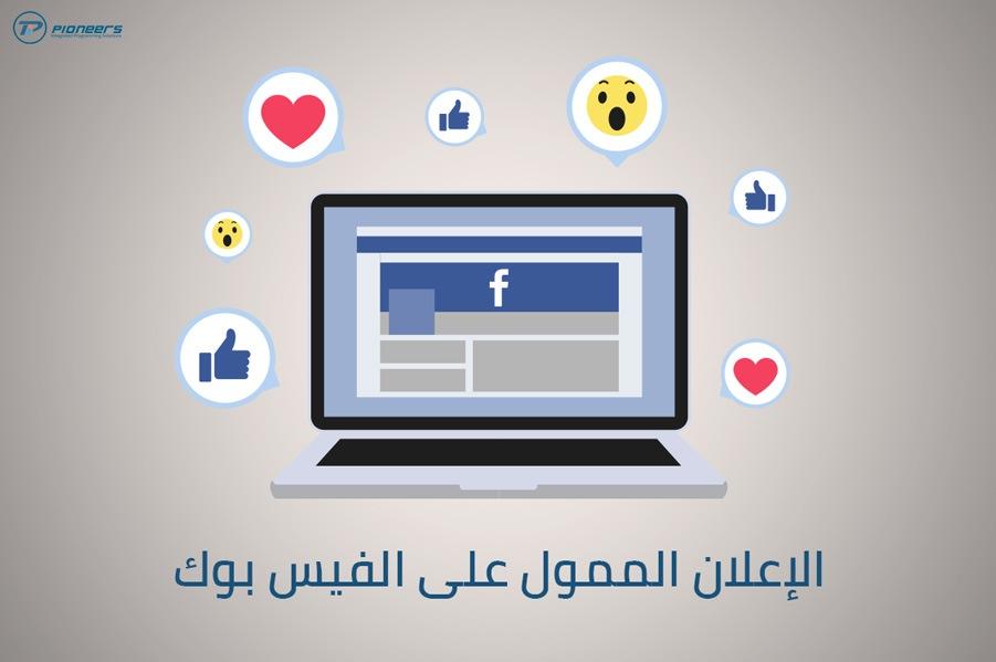 اعلانك الممول على الفيسبوك