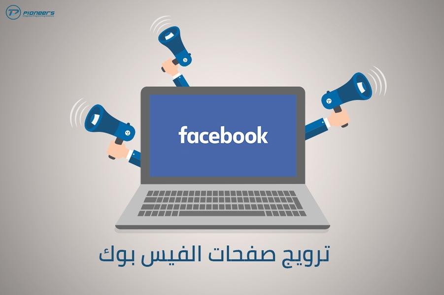 اعلان ممول على الفيسبوك