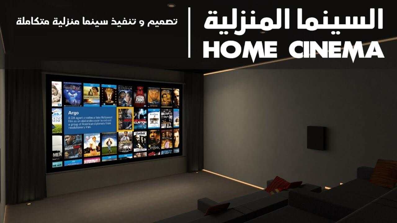 كارت السينما المنزلية